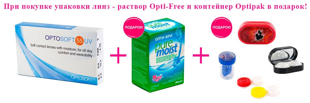 Акция Optosoft 55 UV + контейнер Optipak