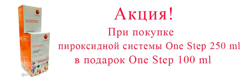 Акция на One Step 250 ml